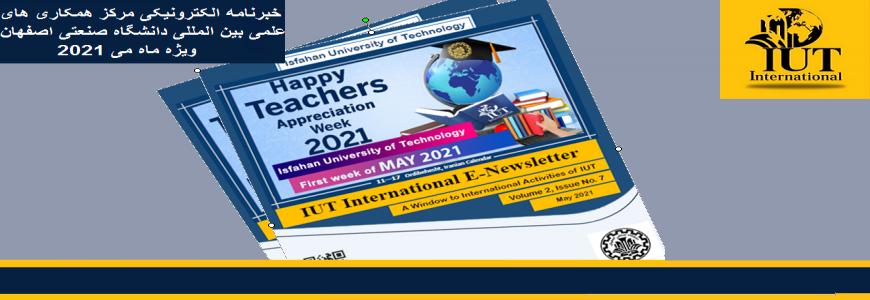 خبرنامه ماه می 2021